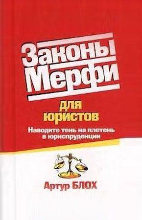 Хорошая книга для юриста