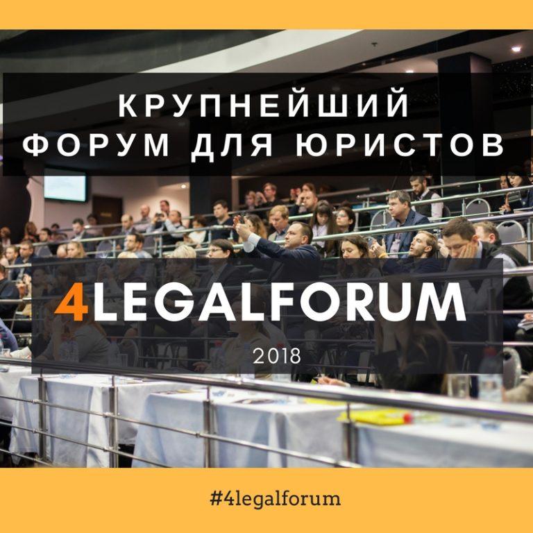 форум кредитных юристов