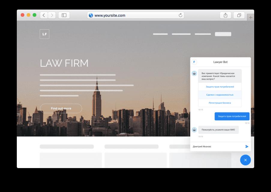 чат-боты для юристов